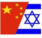 China-Israel - News Flash - Israel