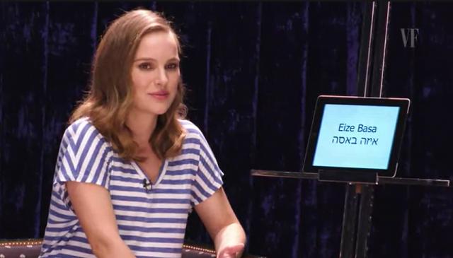 Natalie Portman teaching Hebrew slang in Vanity Fair's 'Secret Talent Theatre.  Photo from screenshot on YouTube