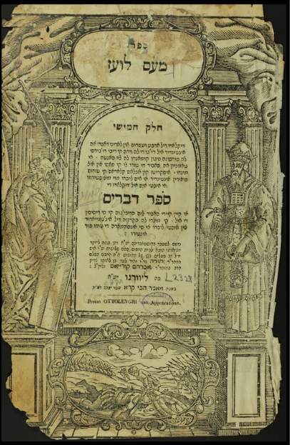 Sefer Me'Am Loez, Livorno, 1823 is considered the crown jewel of Ladino literature. Courtesy National Library of Israel, Jerusalem