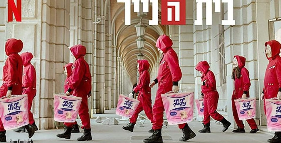 A promo for the popular Spanish series 'La Casa De Papel' (Money Heist) - a hit in Israel - received the 'coronavirus' treatment in this meme, with characters carrying toilet paper packs by a popular local brand. Shay Koplovich