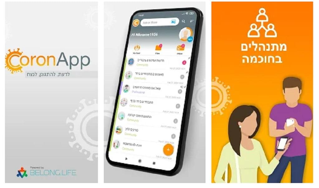CoronApp, the Israeli Health Ministry's coronavirus-focused app. Screenshot