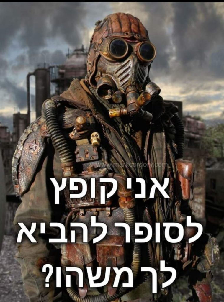 Heading to the store, need anything? reads this coronavirus-related meme in Hebrew.