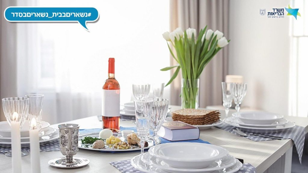 The Health Ministry's campaign urging people to stay home for the Seder. Photo: Health Ministry
